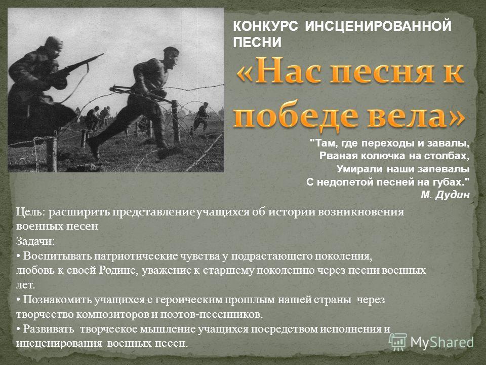 КОНКУРС ИНСЦЕНИРОВАННОЙ ПЕСНИ