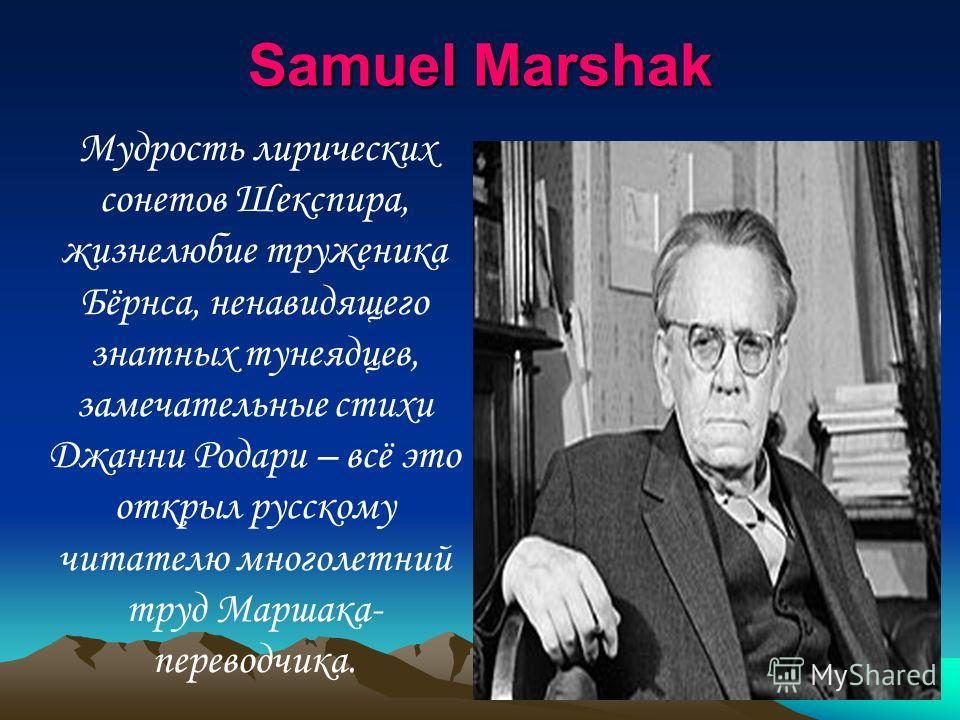 С.Я.Маршак «Сочинять стихи начал лет с четырех… К 11 годам написал уже несколько длиннейших поэм», вспоминал поэт о себе.