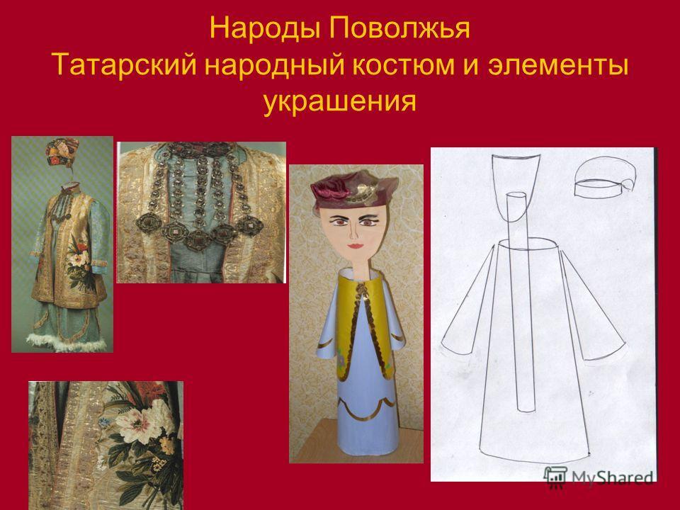 Народы Поволжья Татарский народный костюм и элементы украшения