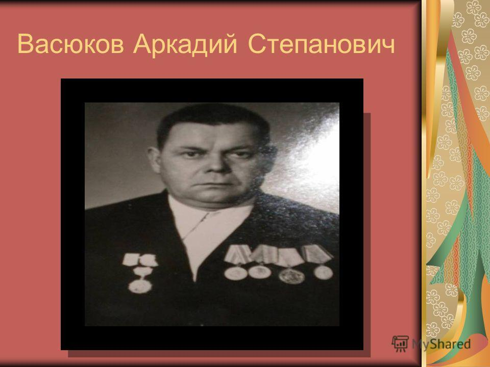 Васюков Аркадий Степанович