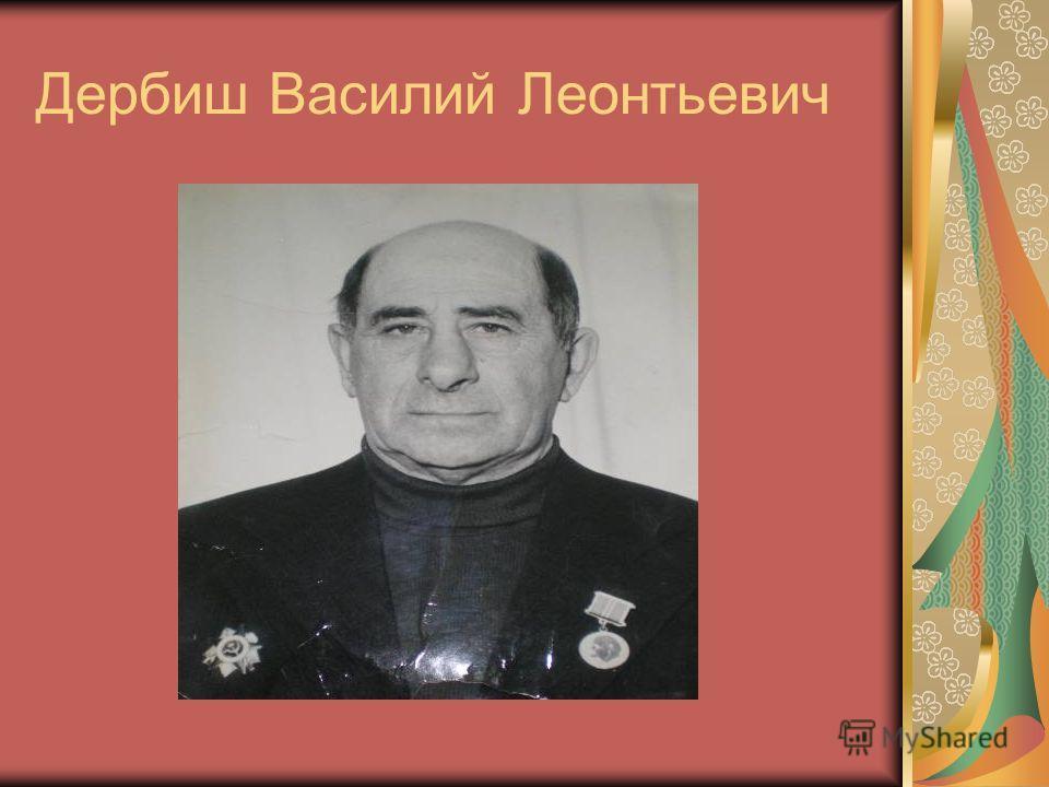 Дербиш Василий Леонтьевич