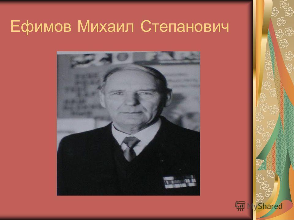 Ефимов Михаил Степанович