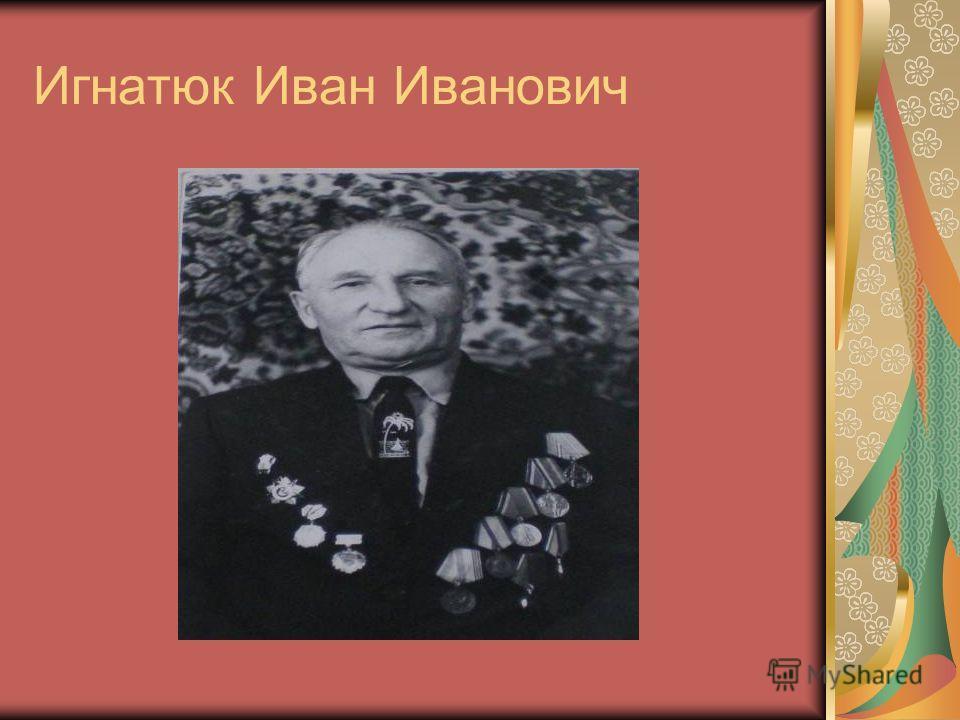 Игнатюк Иван Иванович
