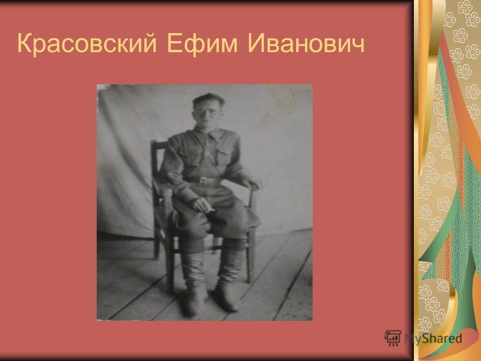 Красовский Ефим Иванович