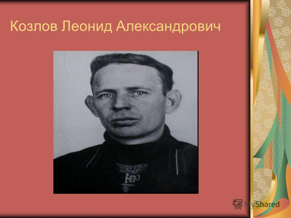 Козлов Леонид Александрович