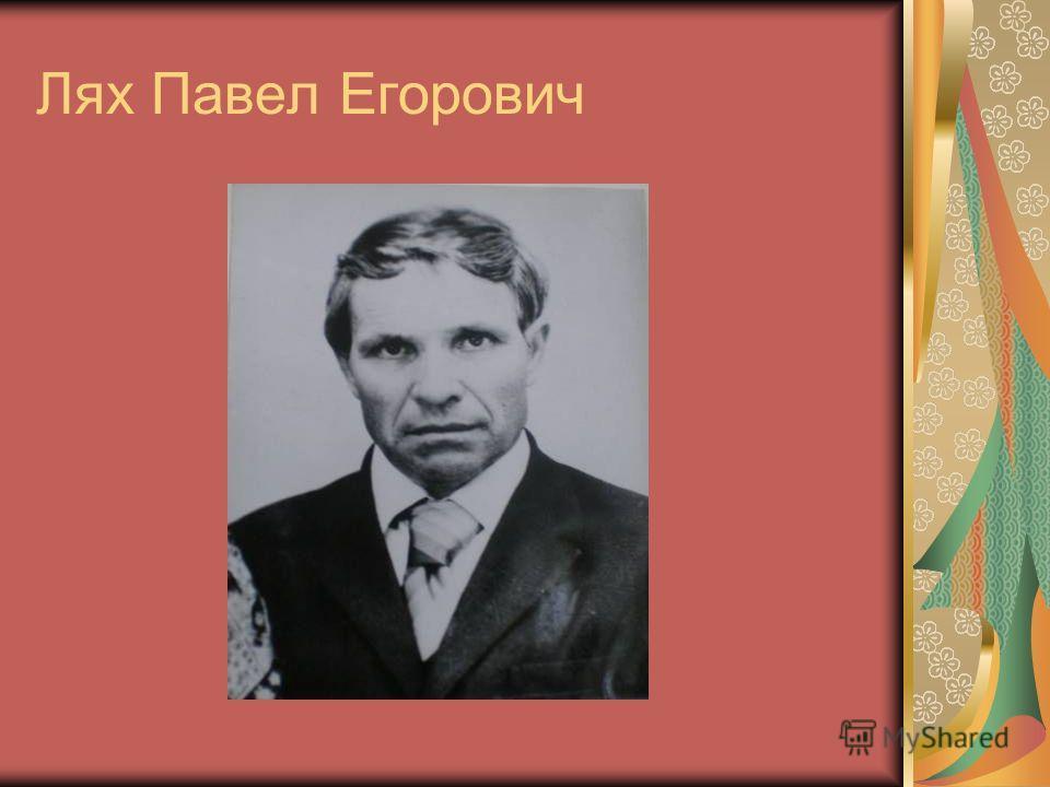 Лях Павел Егорович