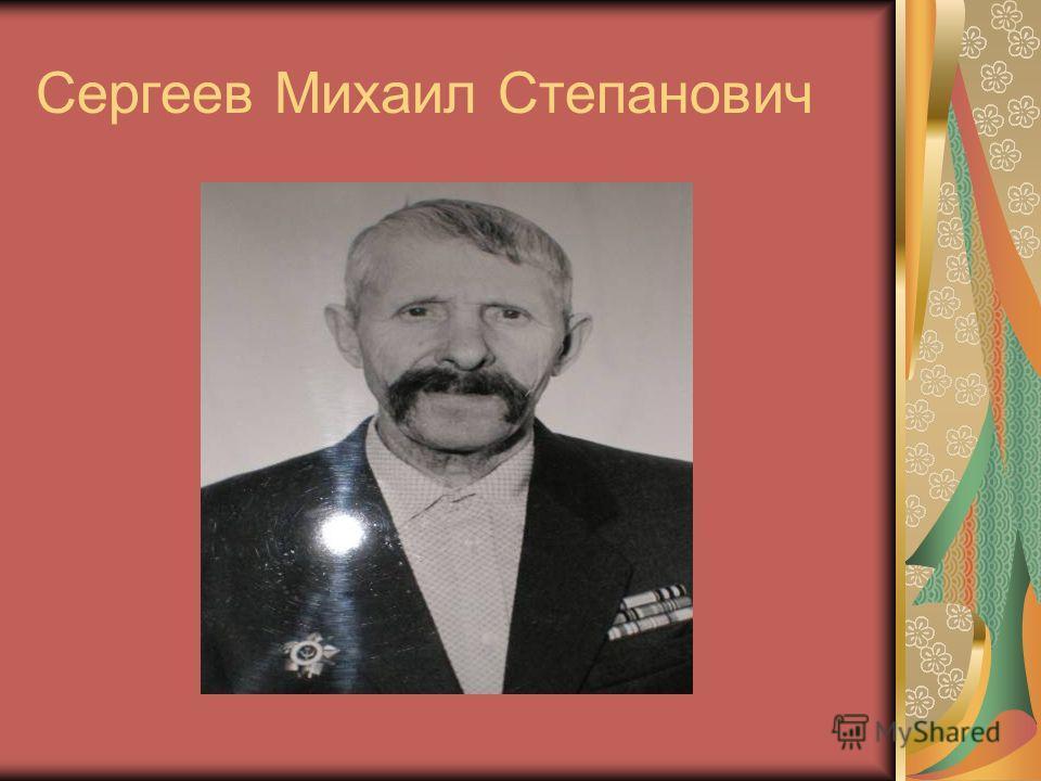Сергеев Михаил Степанович