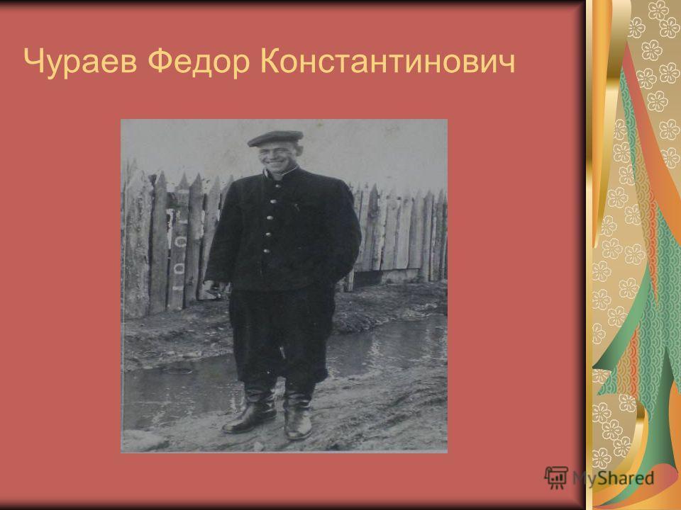 Чураев Федор Константинович