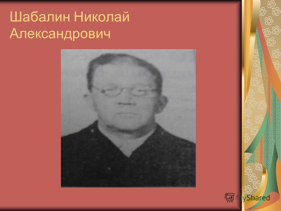 Шабалин Николай Александрович