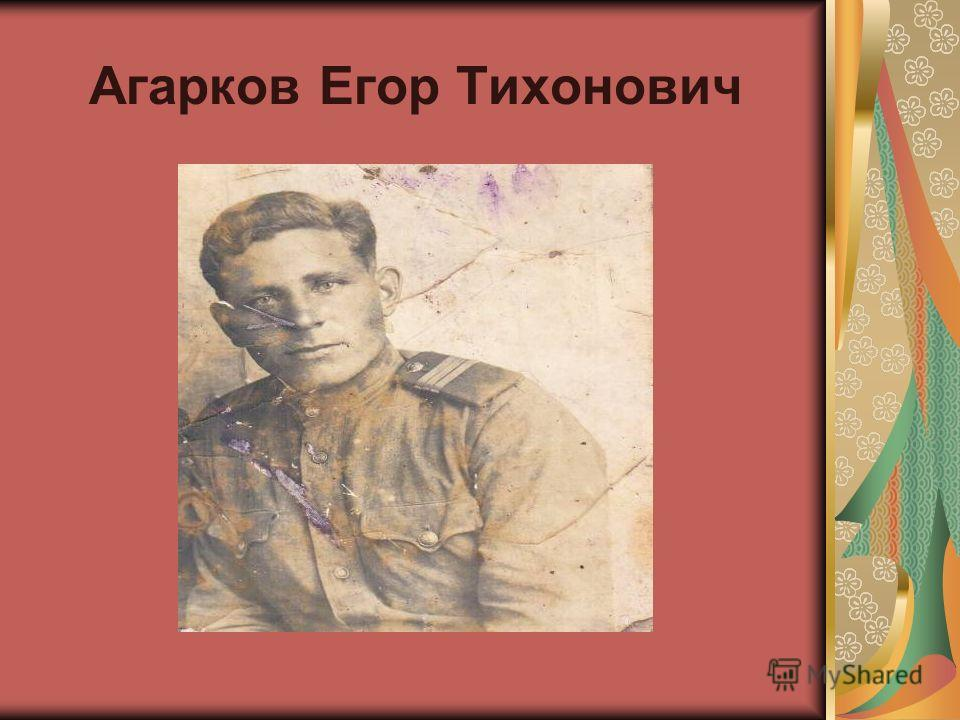 Агарков Егор Тихонович