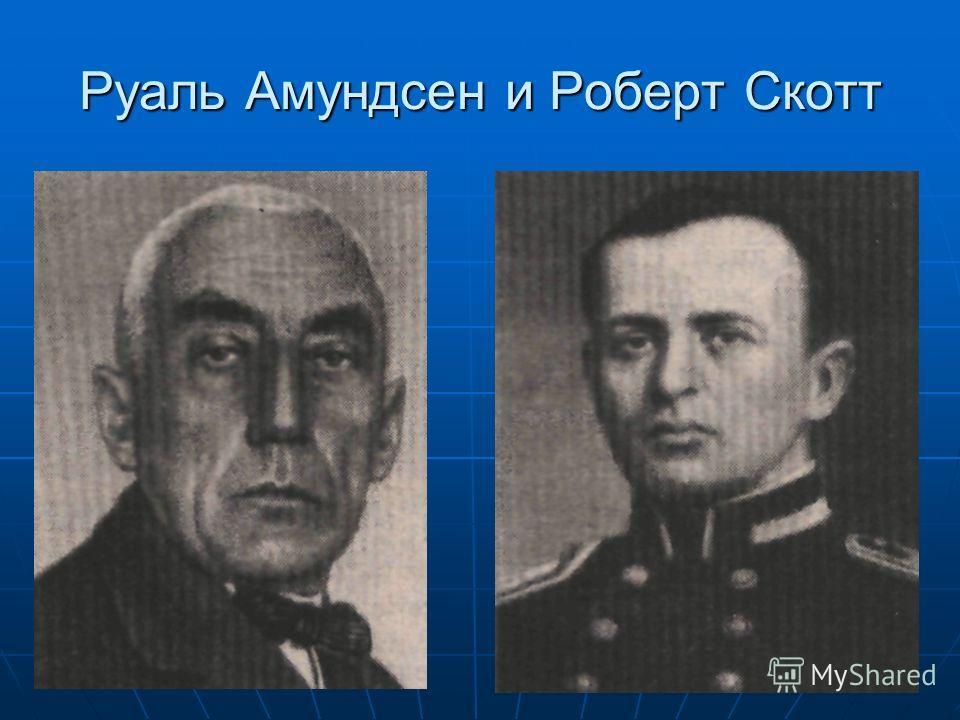 Руаль Амундсен и Роберт Скотт