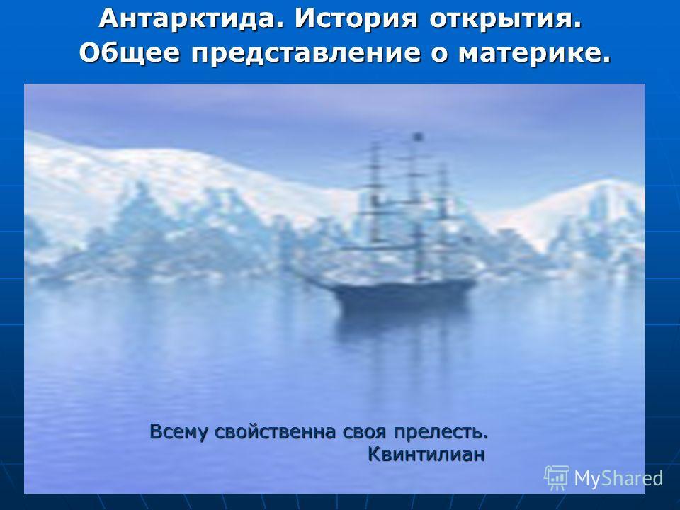 Антарктида. История открытия. Общее представление о материке. Общее представление о материке. Всему свойственна своя прелесть. Квинтилиан