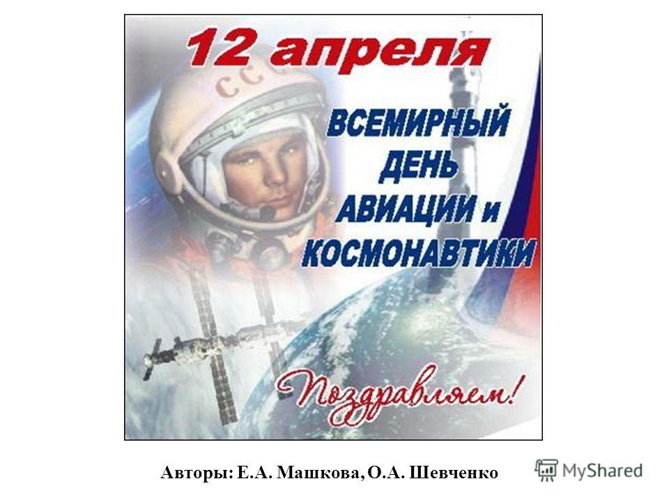 Авторы: Е.А. Машкова, О.А. Шевченко
