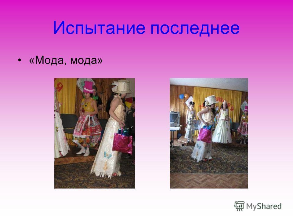 Испытание последнее «Мода, мода»
