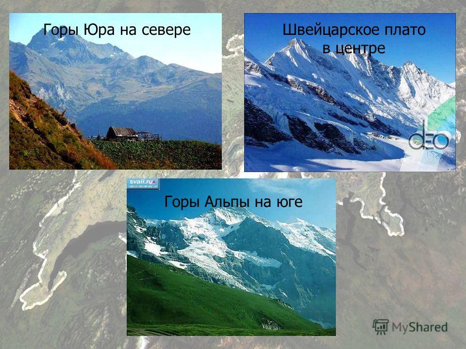 Горы Юра на севереШвейцарское плато в центре Горы Альпы на юге