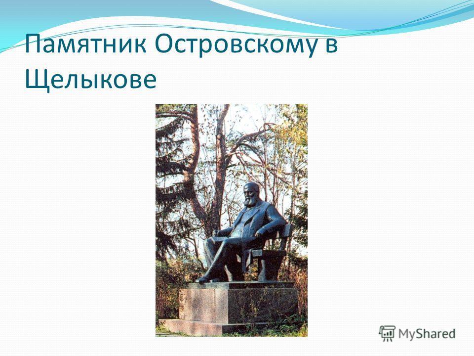 Памятник Островскому в Щелыкове