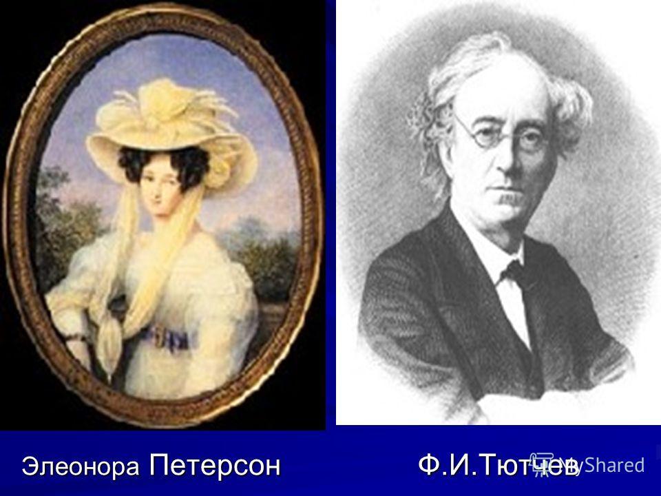 Элеонора Петерсон Ф.И.Тютчев Элеонора Петерсон Ф.И.Тютчев