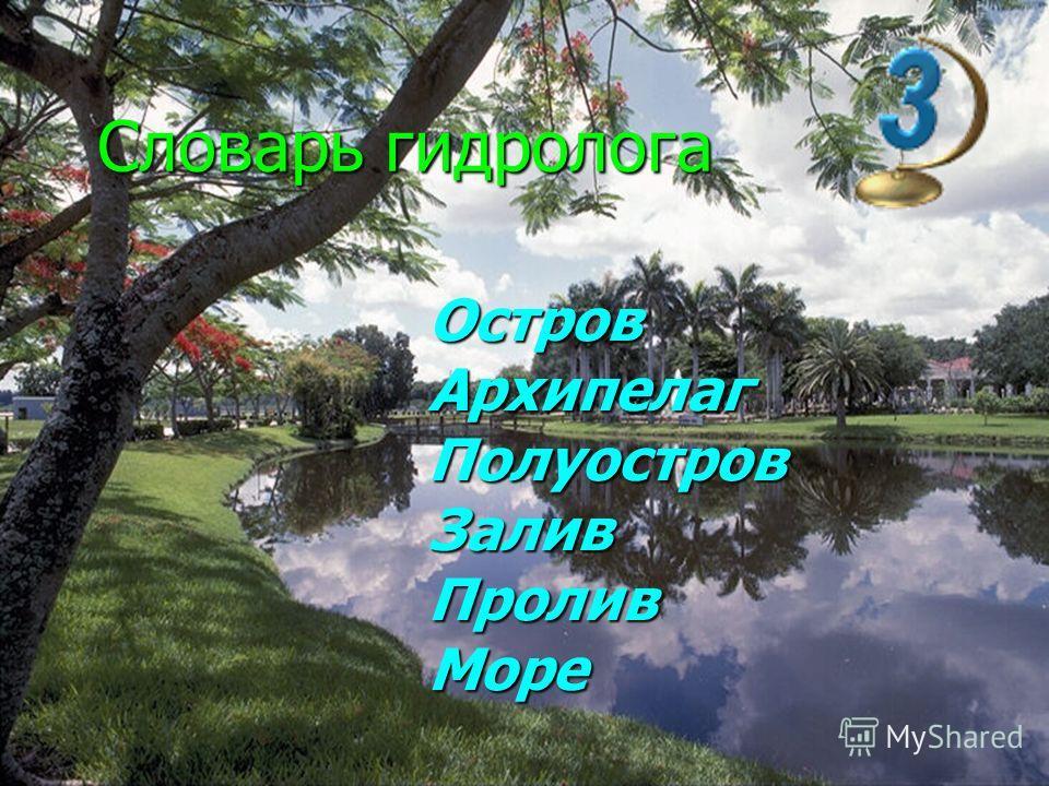 Словарь гидролога ОстровАрхипелагПолуостровЗаливПроливМоре
