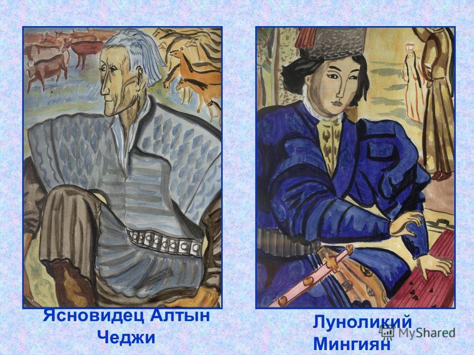 Ясновидец Алтын Чеджи Луноликий Мингиян