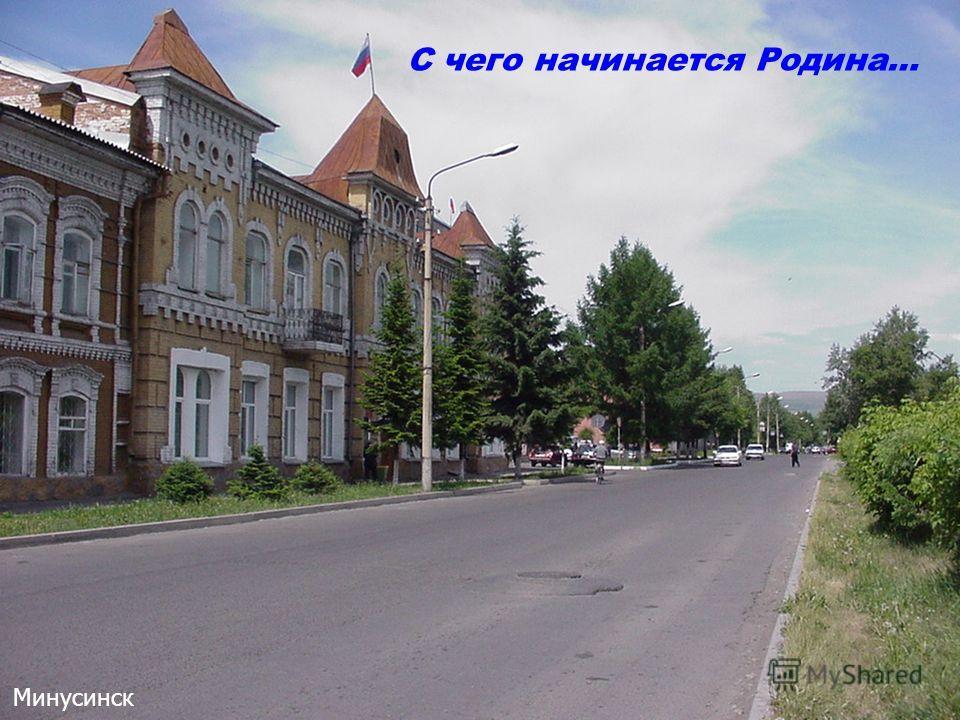 С чего начинается Родина… Минусинск
