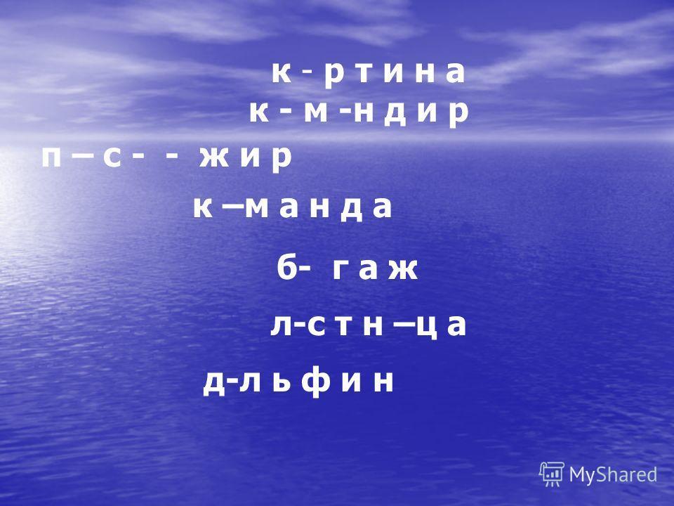к - р т и н а к –м а н д а к - м -н д и р б- г а ж л-с т н –ц а д-л ь ф и н п – с - - ж и р