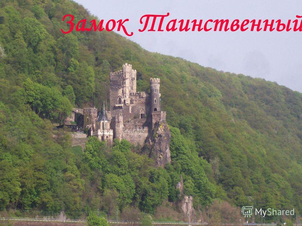 16 Замок Таинственный