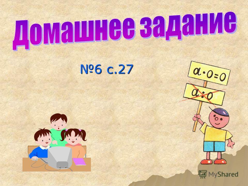 6 с.27