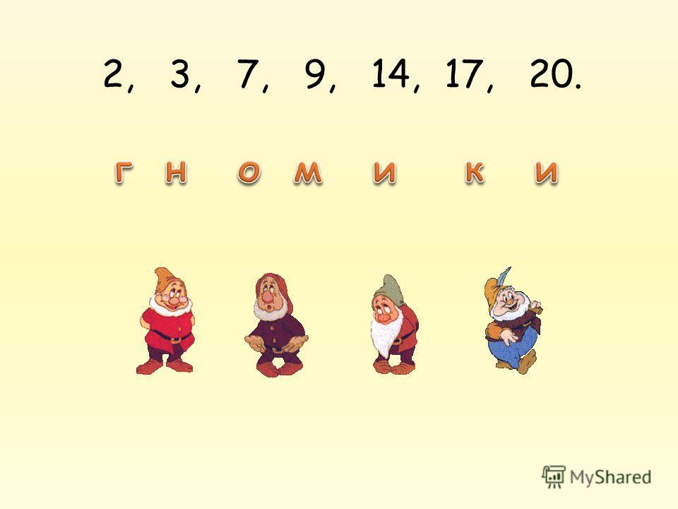 2, 3, 7, 9, 14, 17, 20.