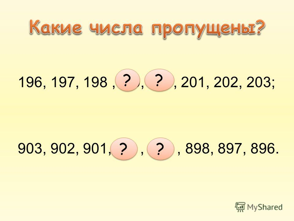 196, 197, 198,199, 200, 201, 202, 203; ? ? ? ? 903, 902, 901,900, 899, 898, 897, 896. ? ? ? ?