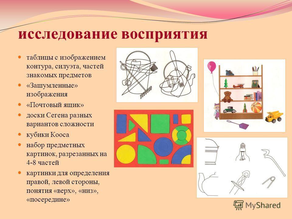выделение и различение частей знакомых предметов