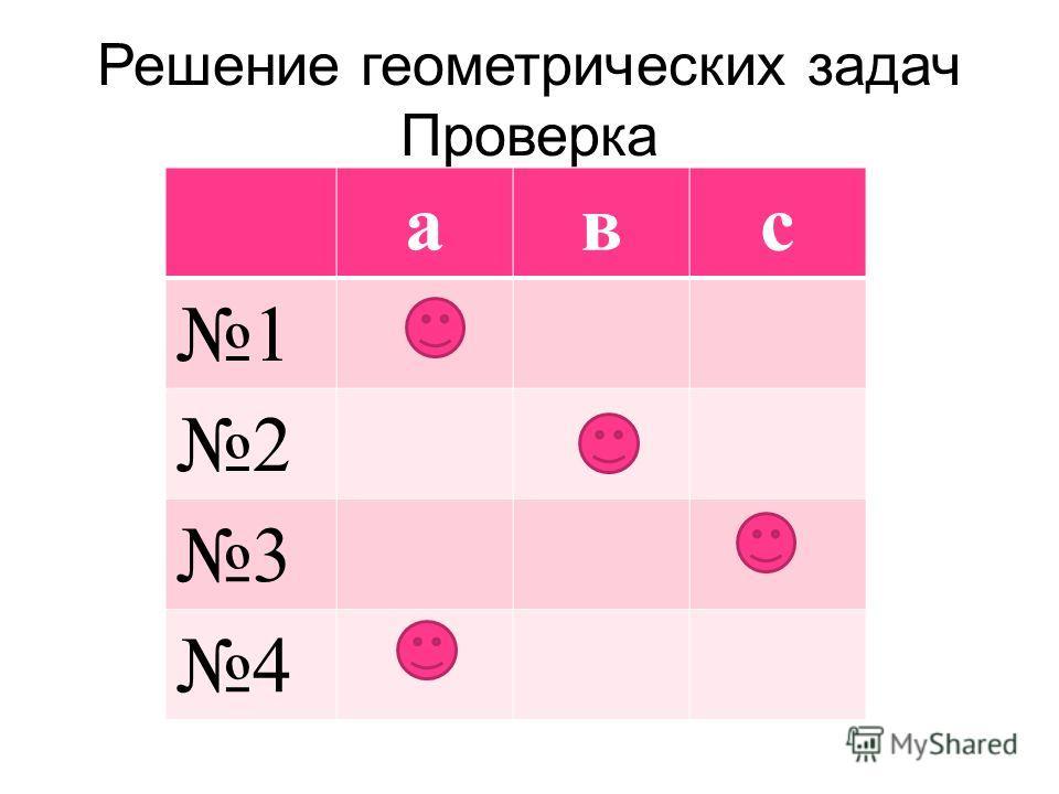Решение геометрических задач Проверка авс 1 2 3 4