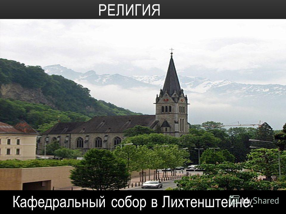 РЕЛИГИЯ Кафедральный собор в Лихтенштейне.