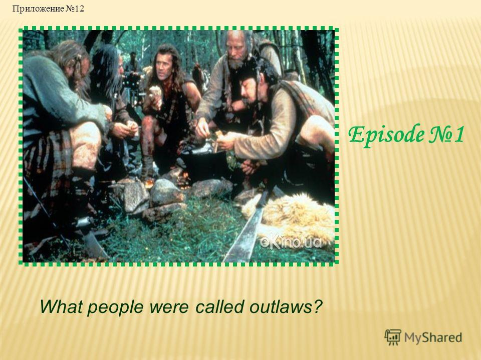 Episode 1 What people were called outlaws? Приложение 12