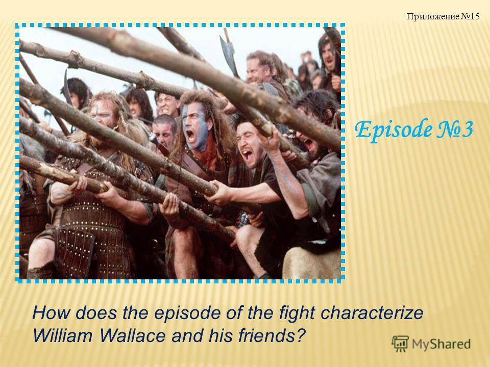 Episode 3 How does the episode of the fight characterize William Wallace and his friends? Приложение 15