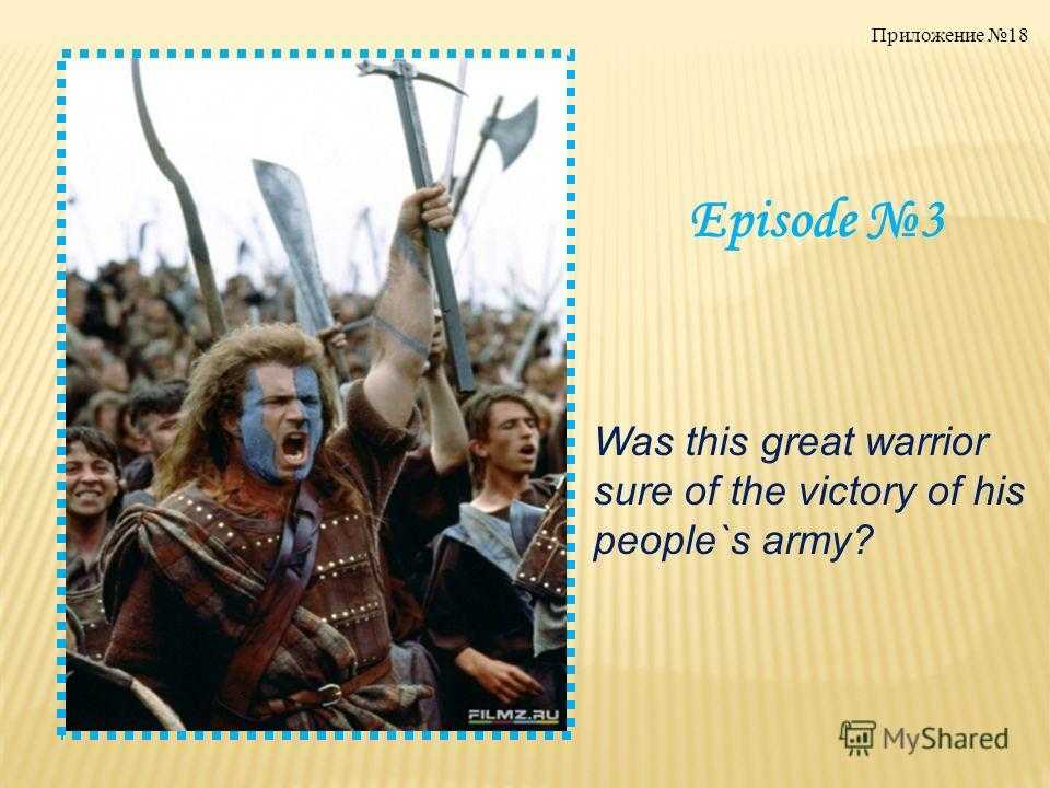Episode 3 Was this great warrior sure of the victory of his people`s army? Приложение 18