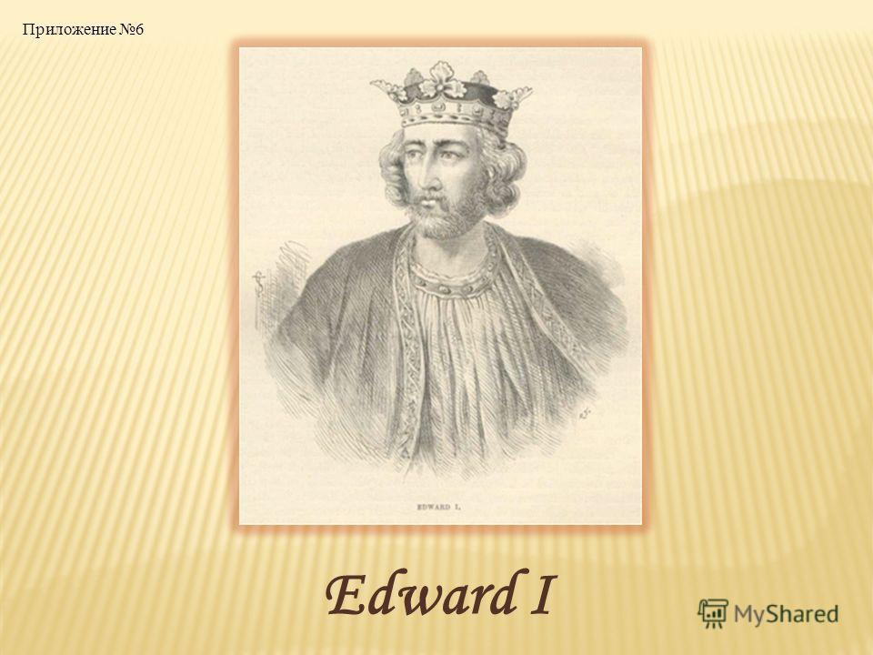 Edward I Приложение 6