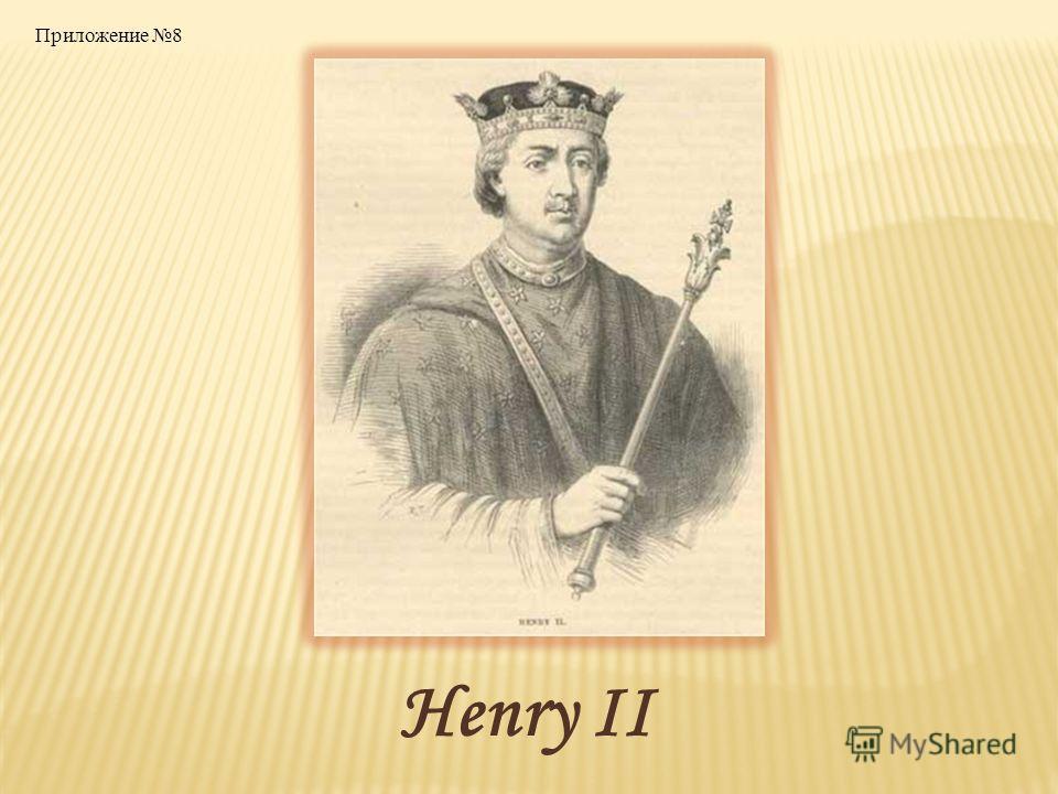 Henry II Приложение 8