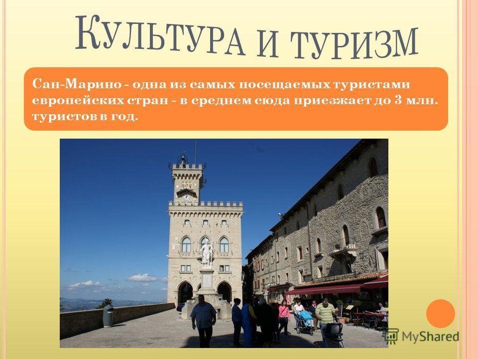 Сан-Марино - одна из самых посещаемых туристами европейских стран - в среднем сюда приезжает до 3 млн. туристов в год.