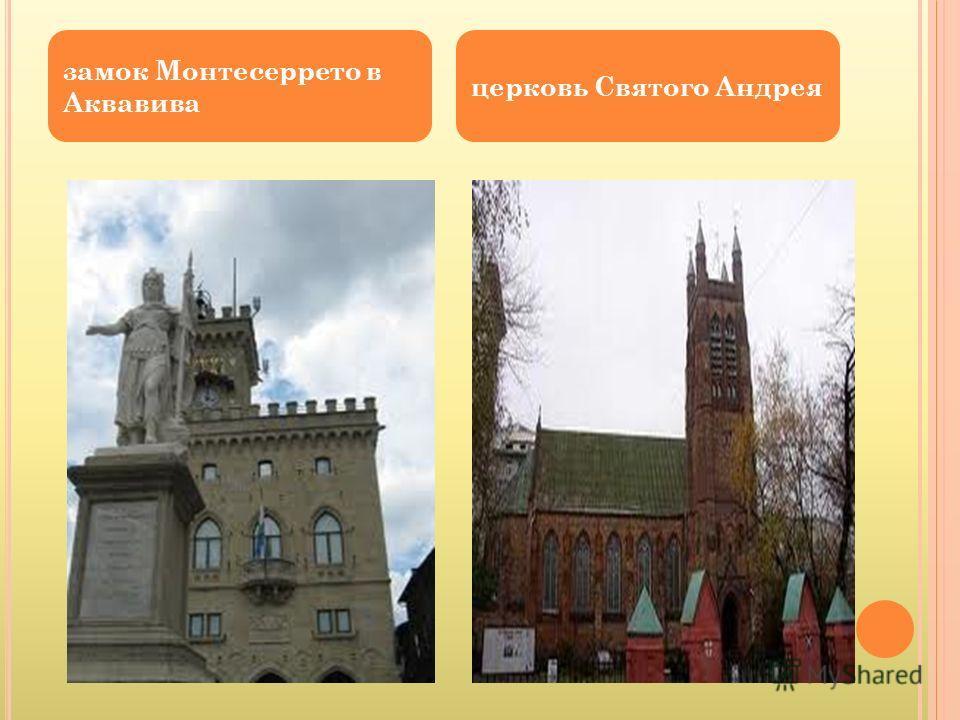 замок Монтесеррето в Аквавива церковь Cвятого Андрея