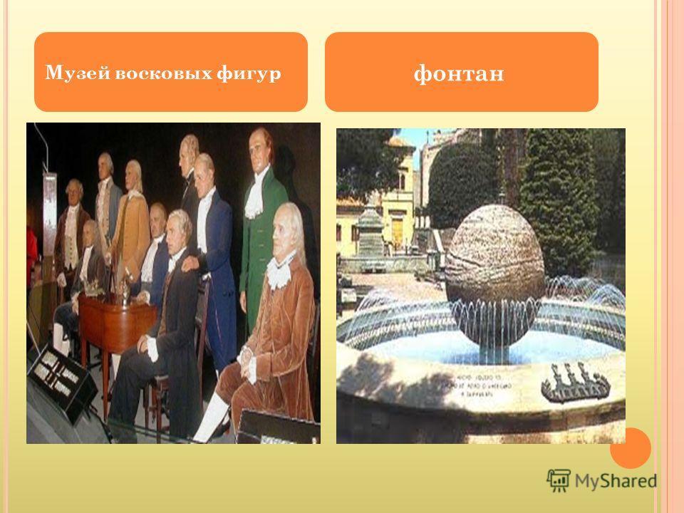 Музей восковых фигур фонтан