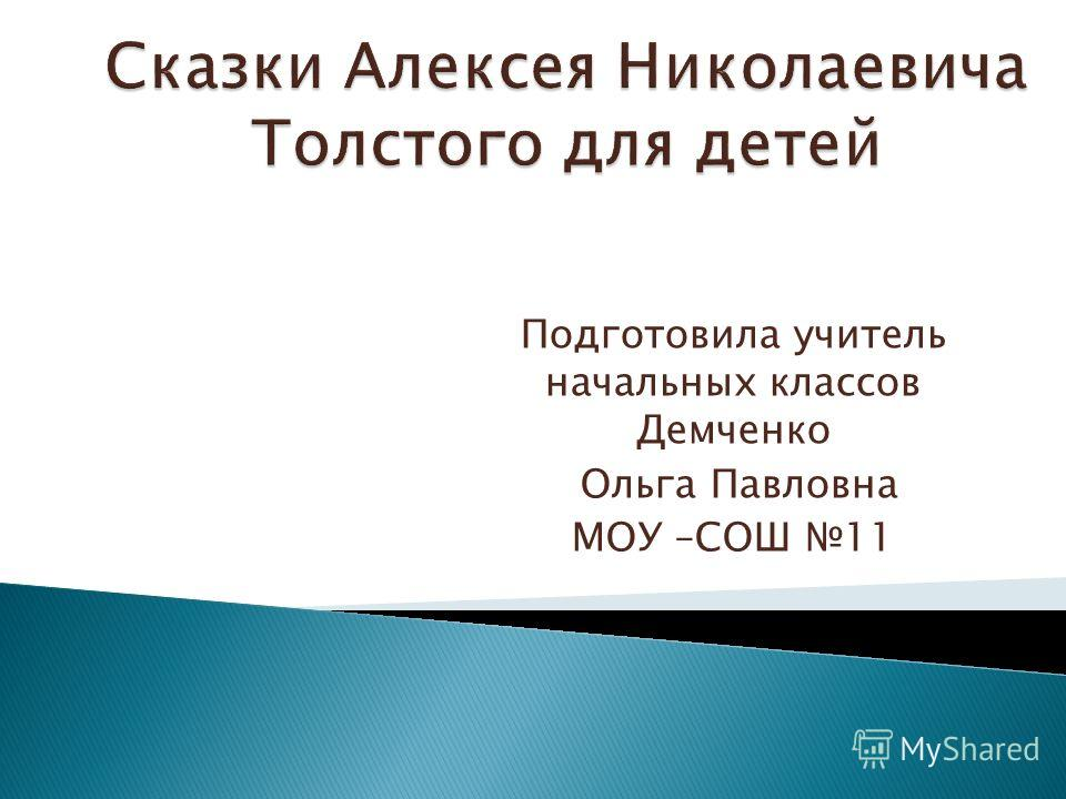 Подготовила учитель начальных классов Демченко Ольга Павловна МОУ –СОШ 11