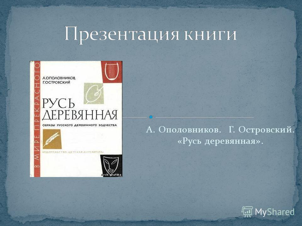 А. Ополовников. Г. Островский. «Русь деревянная».