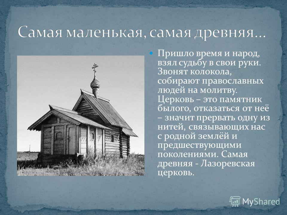 Пришло время и народ, взял судьбу в свои руки. Звонят колокола, собирают православных людей на молитву. Церковь – это памятник былого, отказаться от неё – значит прервать одну из нитей, связывающих нас с родной землёй и предшествующими поколениями. С