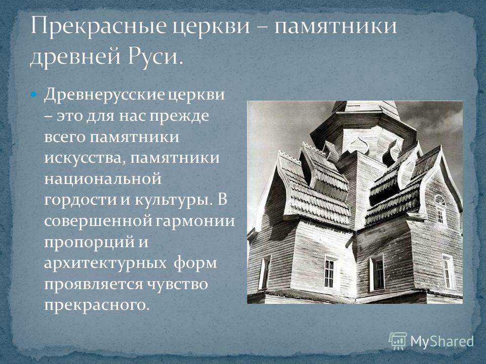 Древнерусские церкви – это для нас прежде всего памятники искусства, памятники национальной гордости и культуры. В совершенной гармонии пропорций и архитектурных форм проявляется чувство прекрасного.