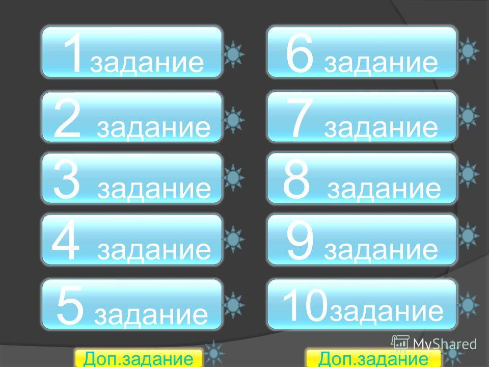 1 задание 6 задание 2 задание 7 задание 3 задание 8 задание 4 задание 9 задание 5 задание 10 задание Доп.задание