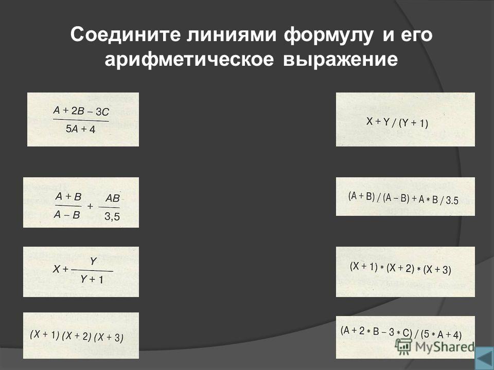 Соедините линиями формулу и его арифметическое выражение