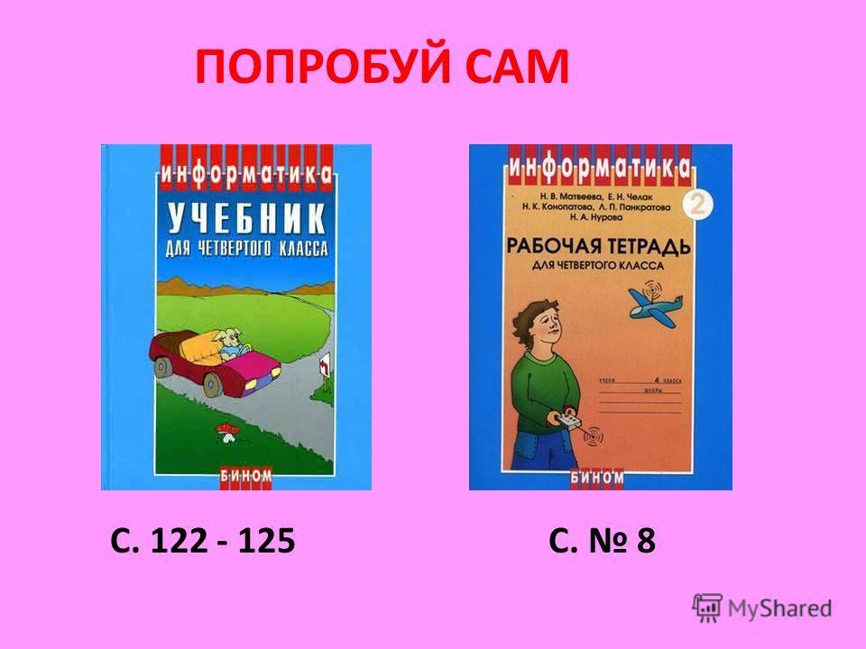 С. 122 - 125 ПОПРОБУЙ САМ С. 8