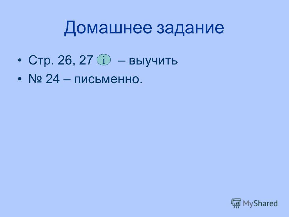 Домашнее задание Стр. 26, 27 – выучить 24 – письменно. i