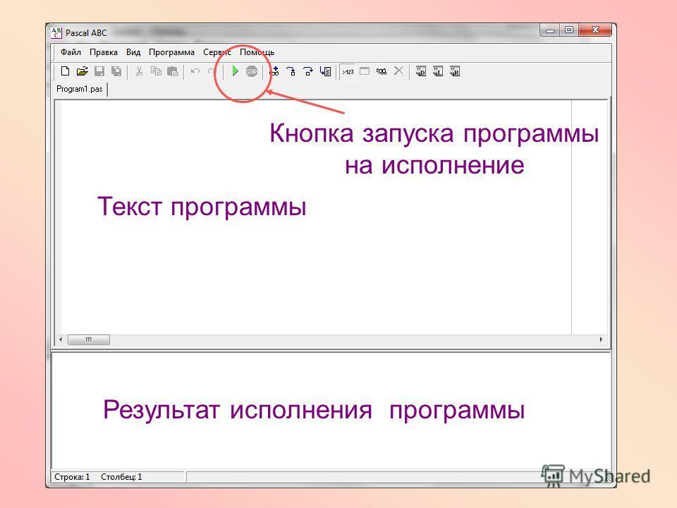 Текст программы Результат исполнения программы Кнопка запуска программы на исполнение