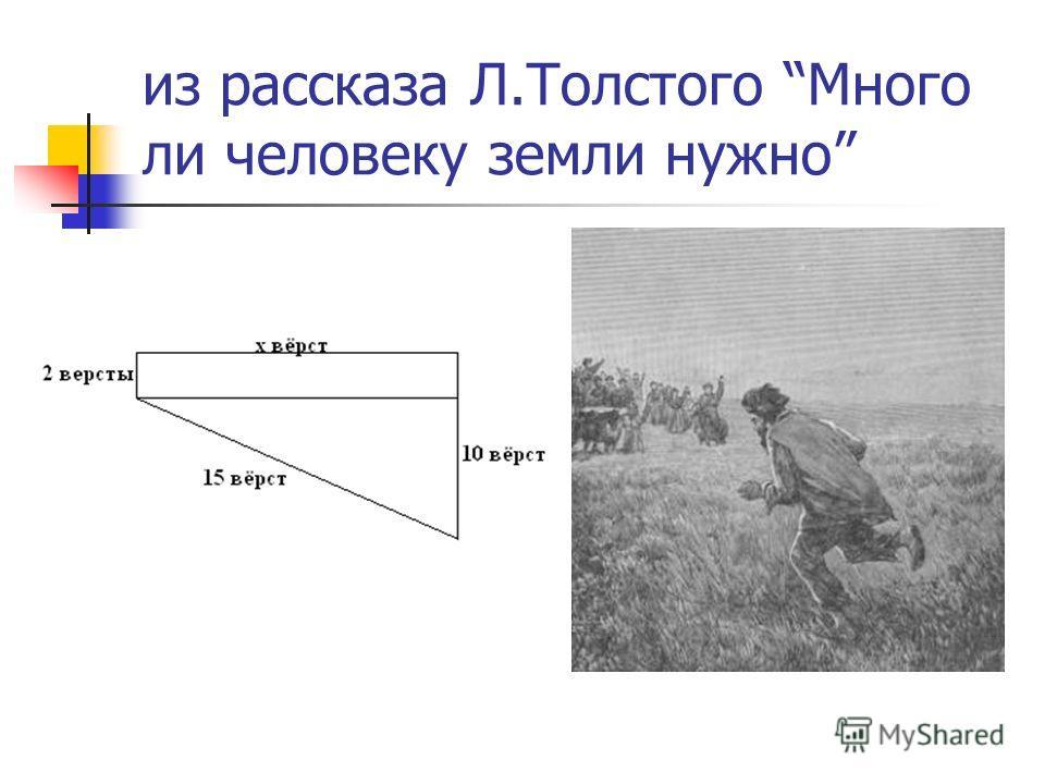 из рассказа Л.Толстого Много ли человеку земли нужно